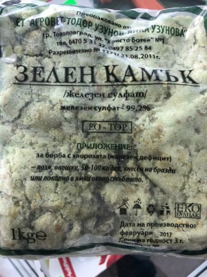 ЖЕЛЕЗЕН СУЛФАТ / ЗЕЛЕН КАМЪК